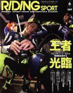 RIDING SPORT(月刊誌)(2015年6月号)(雑誌)