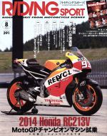 RIDING SPORT(月刊誌)(2015年8月号)(雑誌)