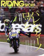 RIDING SPORT(月刊誌)(2015年11月号)(雑誌)