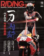 RIDING SPORT(月刊誌)(2015年12月号)(雑誌)