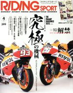 RIDING SPORT(月刊誌)(2016年4月号)(雑誌)
