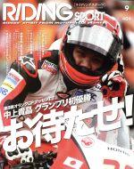 RIDING SPORT(月刊誌)(2016年9月号)(雑誌)