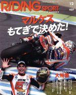 RIDING SPORT(月刊誌)(2016年12月号)(雑誌)
