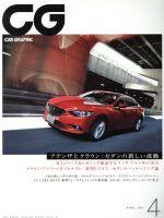 CG(月刊誌)(2013年4月号)(雑誌)