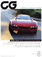 CG(月刊誌)(2013年8月号)(雑誌)