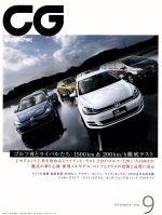 CG(月刊誌)(2013年9月号)(雑誌)