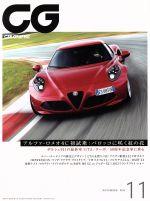 CG(月刊誌)(2013年11月号)(雑誌)