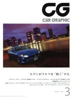 CG(月刊誌)(2014年3月号)(雑誌)
