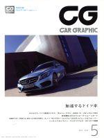 CG(月刊誌)(2014年5月号)(雑誌)