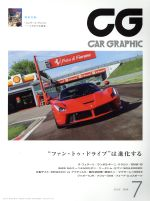 CG(月刊誌)(2014年7月号)(雑誌)