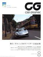 CG(月刊誌)(2014年8月号)(雑誌)