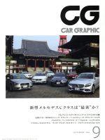 CG(月刊誌)(2014年9月号)(雑誌)