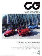 CG(月刊誌)(2015年4月号)(雑誌)