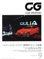 CG(月刊誌)(2015年9月号)(雑誌)