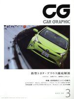 CG(月刊誌)(2016年3月号)(雑誌)