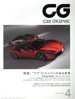CG(月刊誌)(2016年4月号)(雑誌)