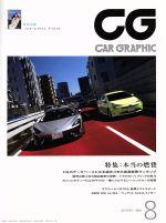 CG(月刊誌)(2016年8月号)(雑誌)