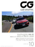 CG(月刊誌)(2016年10月号)(雑誌)