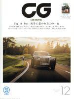 CG(月刊誌)(2017年12月号)(雑誌)