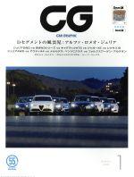 CG(月刊誌)(2018年1月号)(雑誌)