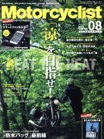 Motorcyclist(モーターサイクリスト)(月刊誌)(2015年8月号)(雑誌)