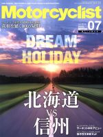 Motorcyclist(モーターサイクリスト)(月刊誌)(2016年7月号)(雑誌)