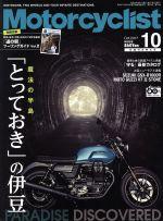 Motorcyclist(モーターサイクリスト)(月刊誌)(2017年10月号)(雑誌)