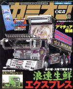 カミオン(月刊誌)(2017年11月号)(雑誌)