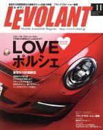 LE VOLANT(11 November 2015 Volme.39 Number.464)月刊誌