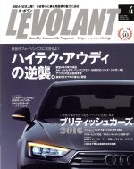 LE VOLANT(月刊誌)(4 April 2016 Volme.40 Number.469)(雑誌)