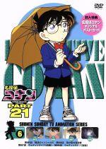 名探偵コナン PART21 Vol.6 スペシャルプライス盤(通常)(DVD)