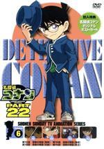 名探偵コナン PART22 Vol.6 スペシャルプライス盤(通常)(DVD)