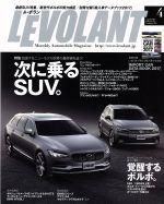 LE VOLANT(月刊誌)(4 April 2017 Volme.41 Number.481)(雑誌)