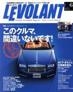 LE VOLANT(月刊誌)(6 June 2017 Volme.41 Number.483)(雑誌)