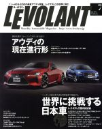 LE VOLANT(月刊誌)(7 July 2017 Volme.41 Number.484)(雑誌)
