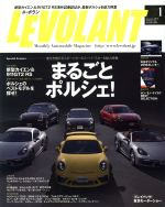 LE VOLANT(月刊誌)(1 January 2018 Volme.42 Number.490)(雑誌)