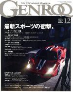 GENROQ(月刊誌)(2013年12月号)(雑誌)