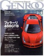 GENROQ(月刊誌)(2015年4月号)(雑誌)