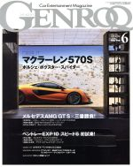 GENROQ(月刊誌)(2015年6月号)(雑誌)