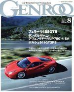 GENROQ(月刊誌)(2015年8月号)(雑誌)