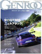 GENROQ(月刊誌)(2015年10月号)(雑誌)