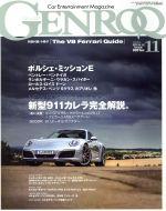 GENROQ(月刊誌)(2015年11月号)(雑誌)