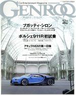GENROQ(月刊誌)(2016年5月号)(雑誌)