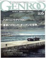 GENROQ(月刊誌)(2016年6月号)(雑誌)