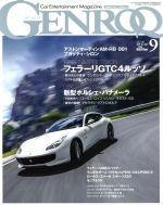 GENROQ(月刊誌)(2016年9月号)(雑誌)