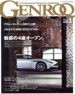GENROQ(月刊誌)(2017年1月号)(雑誌)