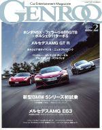 GENROQ(月刊誌)(2017年2月号)(雑誌)