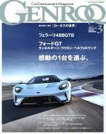 GENROQ(月刊誌)(2017年3月号)(雑誌)