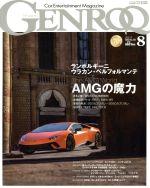 GENROQ(月刊誌)(2017年8月号)(雑誌)