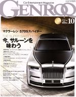 GENROQ(月刊誌)(2017年10月号)(雑誌)